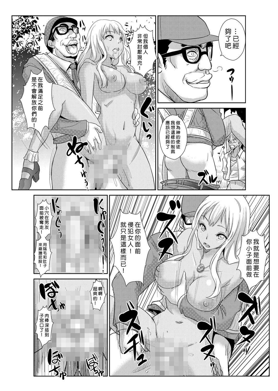 [Aozakana] Seisai Jikan ~Namaiki na JK, JD, Hitozuma ni Kyousei Nakadashi!! 1~3 [Chinese] [Den個人漢化] 44