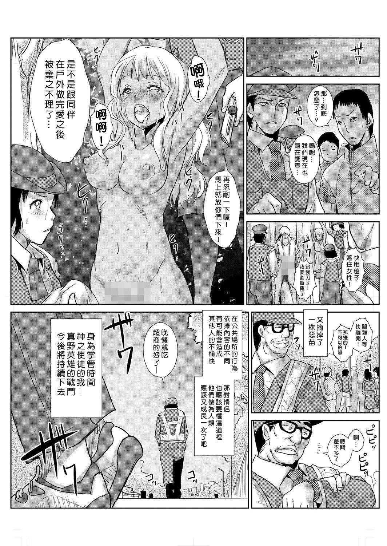 [Aozakana] Seisai Jikan ~Namaiki na JK, JD, Hitozuma ni Kyousei Nakadashi!! 1~3 [Chinese] [Den個人漢化] 49