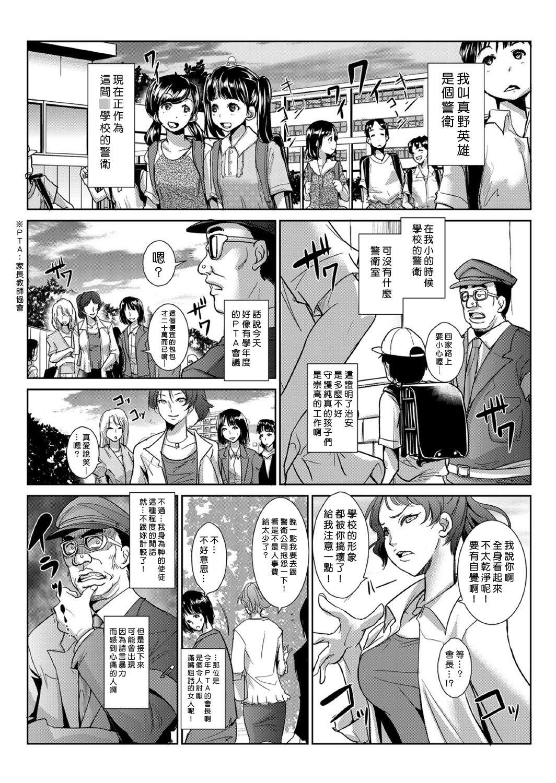 [Aozakana] Seisai Jikan ~Namaiki na JK, JD, Hitozuma ni Kyousei Nakadashi!! 1~3 [Chinese] [Den個人漢化] 51