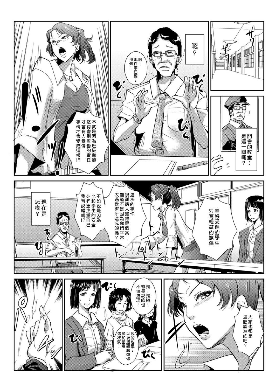 [Aozakana] Seisai Jikan ~Namaiki na JK, JD, Hitozuma ni Kyousei Nakadashi!! 1~3 [Chinese] [Den個人漢化] 52