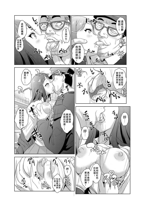 [Aozakana] Seisai Jikan ~Namaiki na JK, JD, Hitozuma ni Kyousei Nakadashi!! 1~3 [Chinese] [Den個人漢化] 5