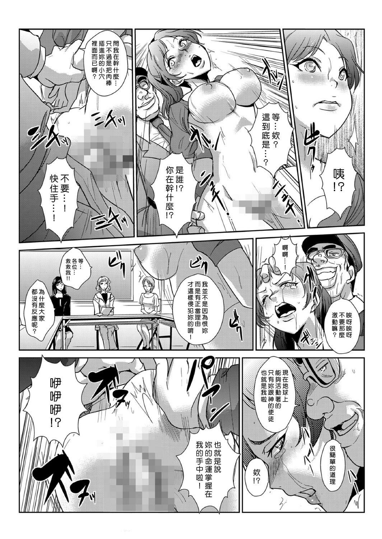 [Aozakana] Seisai Jikan ~Namaiki na JK, JD, Hitozuma ni Kyousei Nakadashi!! 1~3 [Chinese] [Den個人漢化] 62