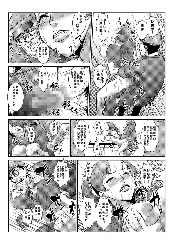 [Aozakana] Seisai Jikan ~Namaiki na JK, JD, Hitozuma ni Kyousei Nakadashi!! 1~3 [Chinese] [Den個人漢化] 63