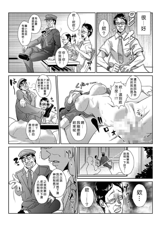 [Aozakana] Seisai Jikan ~Namaiki na JK, JD, Hitozuma ni Kyousei Nakadashi!! 1~3 [Chinese] [Den個人漢化] 69
