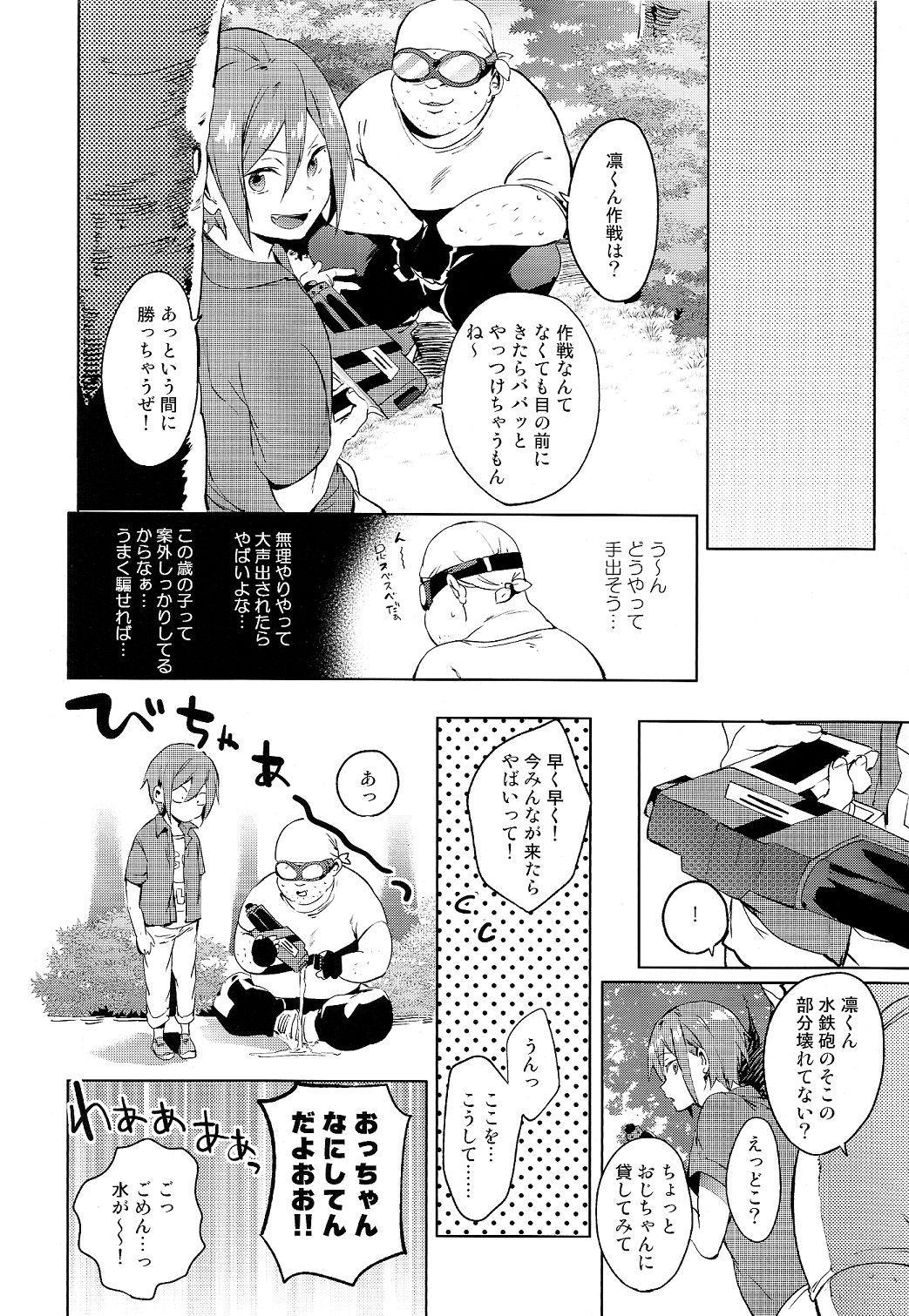 Oji-san to Asobo 9