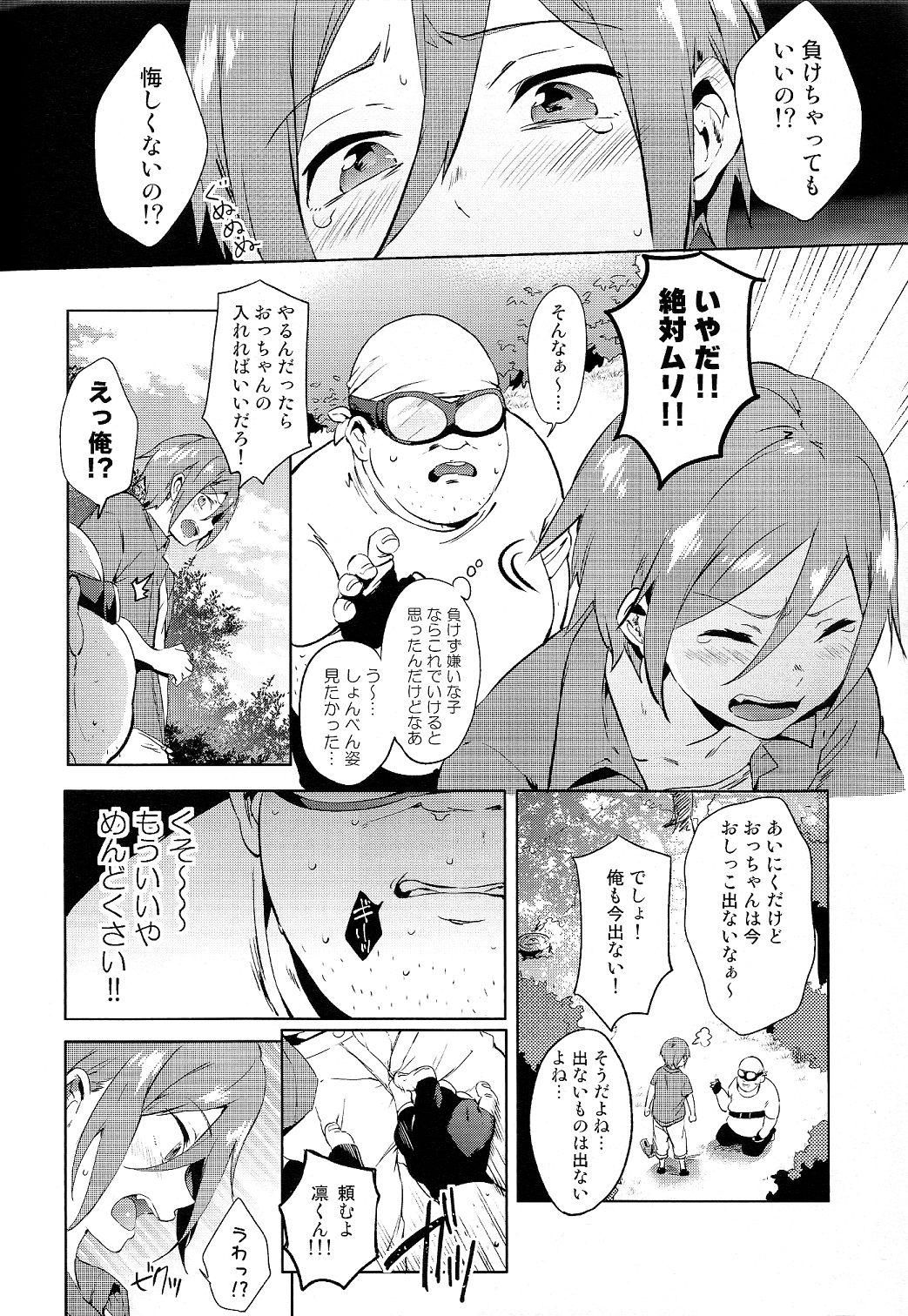 Oji-san to Asobo 11