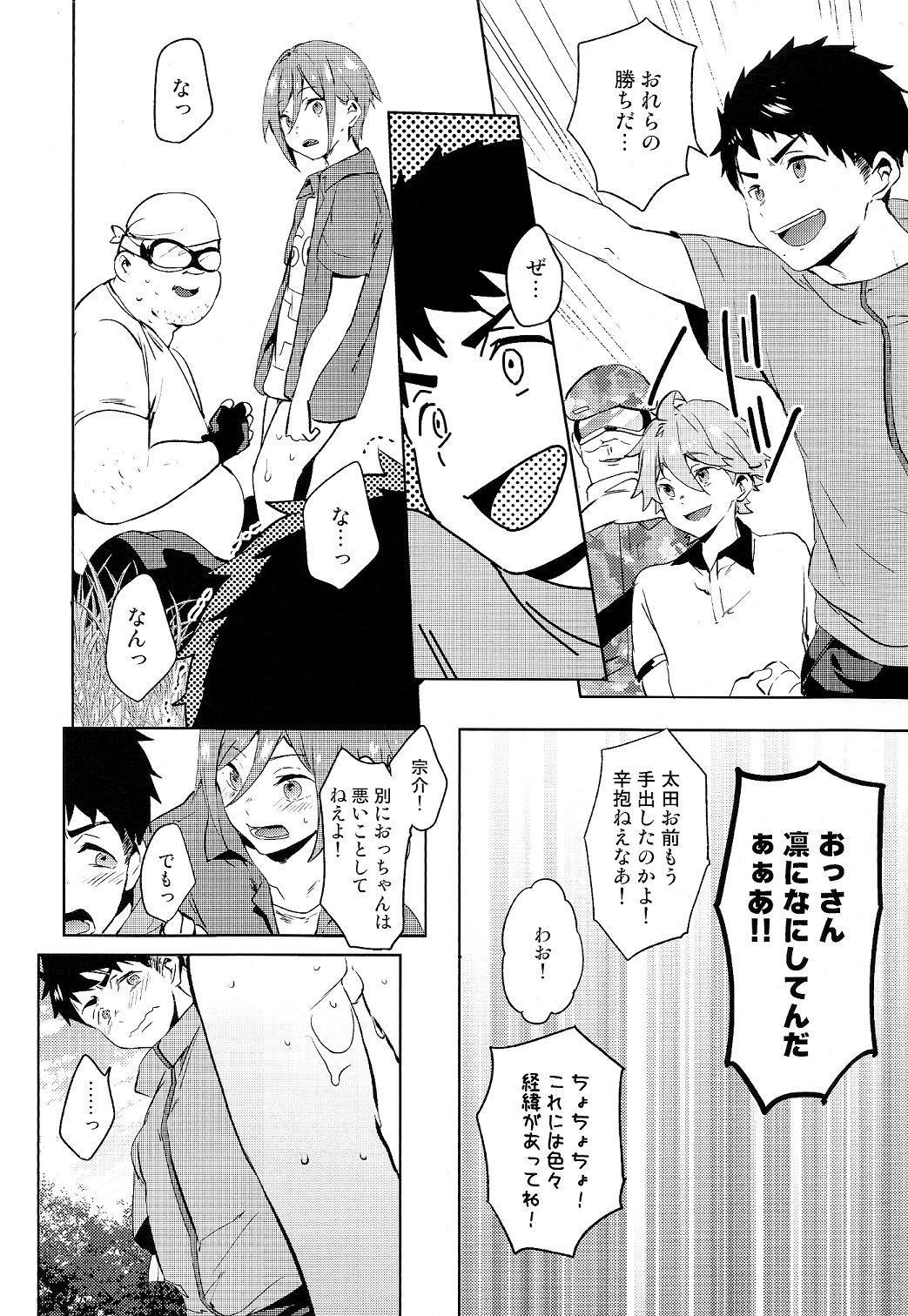 Oji-san to Asobo 17