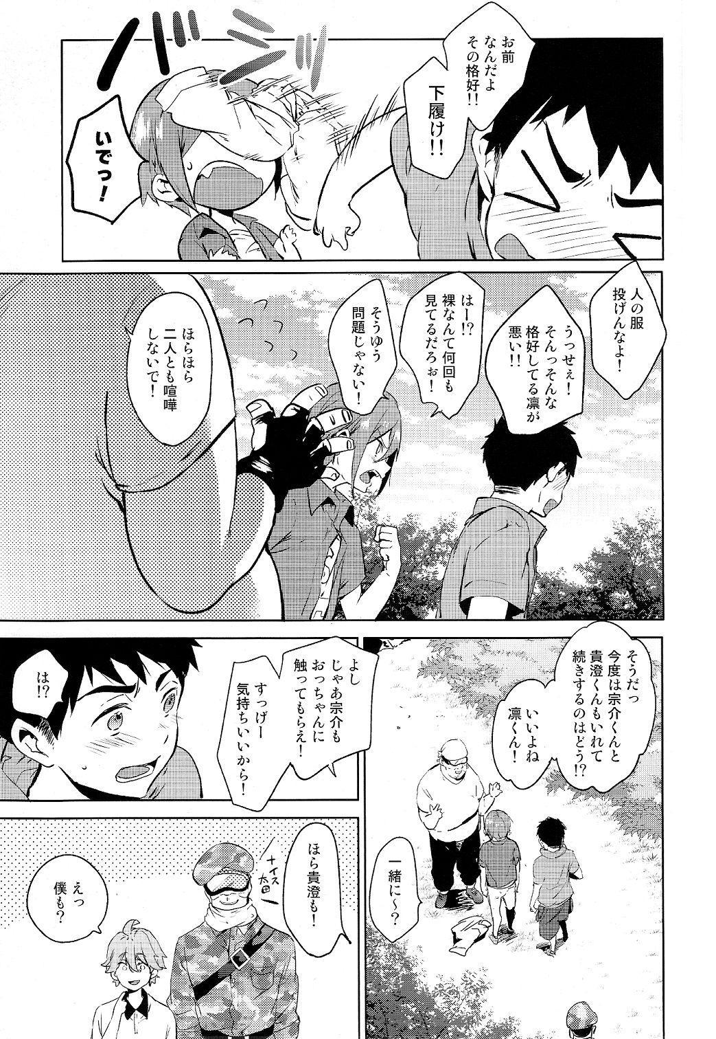 Oji-san to Asobo 18