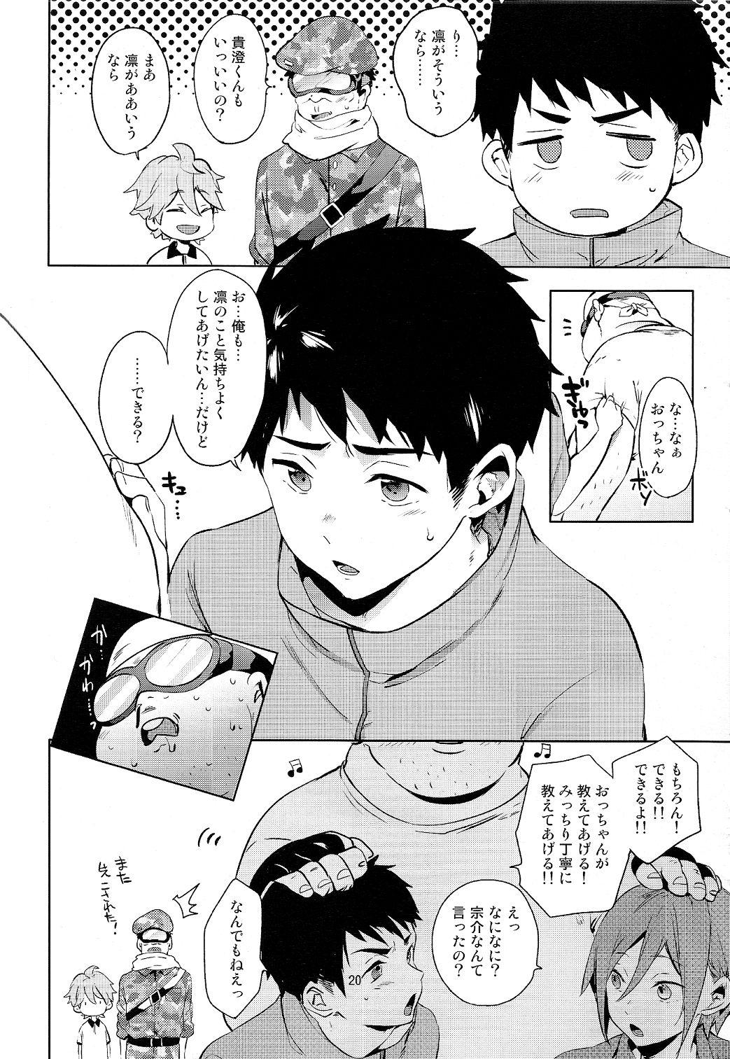 Oji-san to Asobo 19