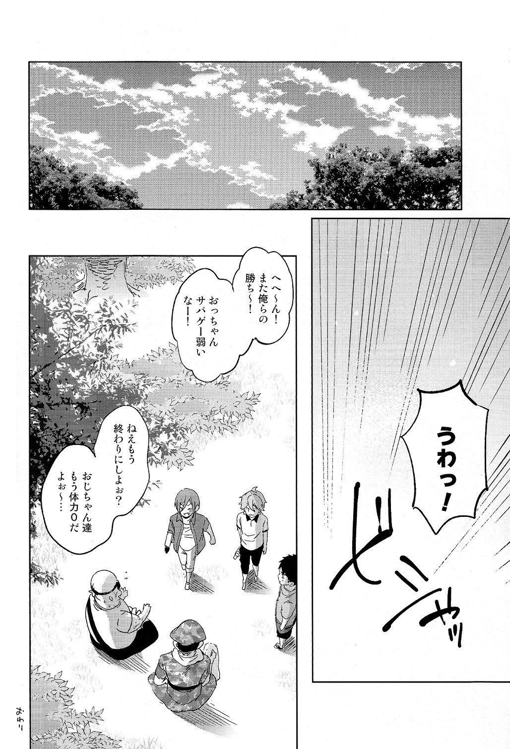 Oji-san to Asobo 27