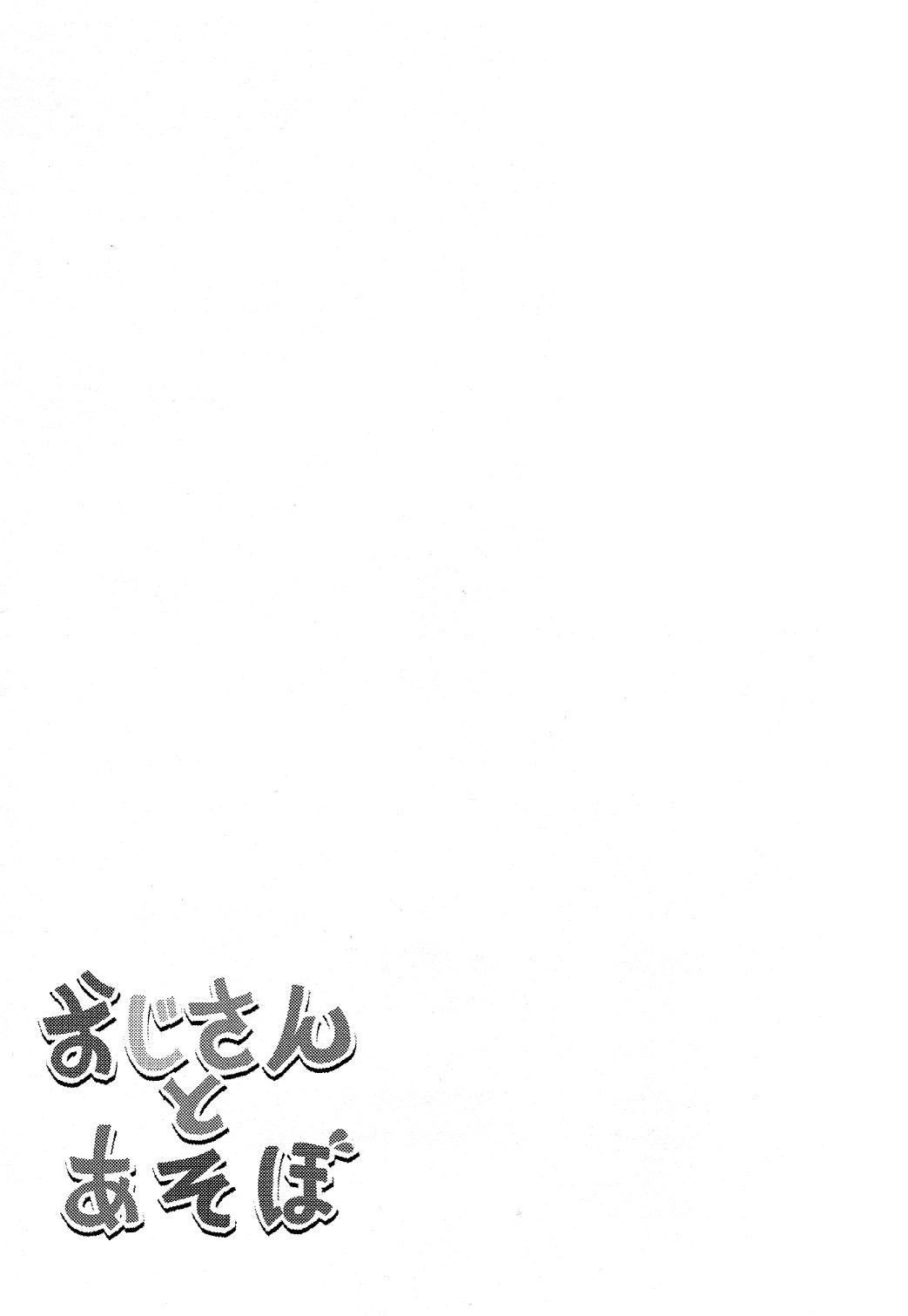 Oji-san to Asobo 28