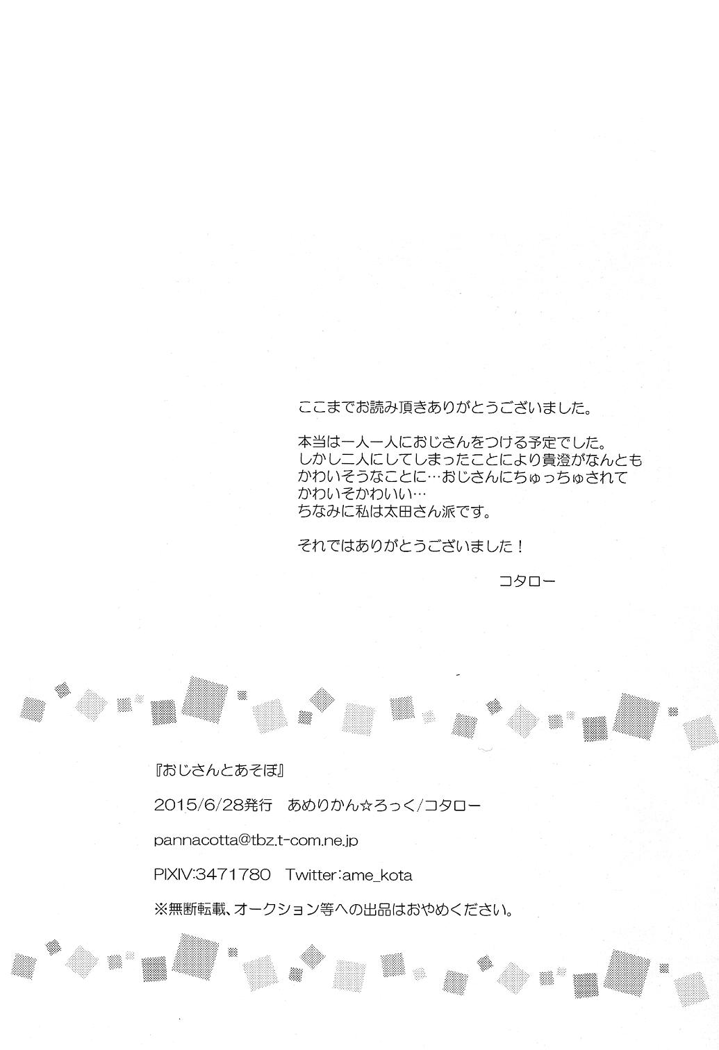 Oji-san to Asobo 29