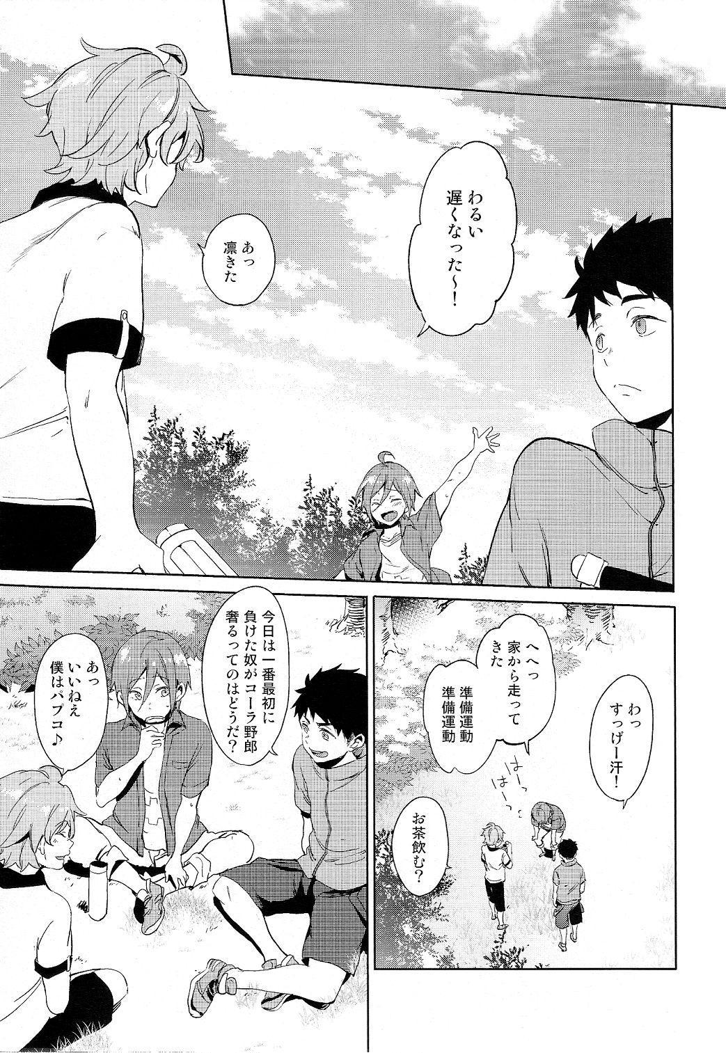 Oji-san to Asobo 4