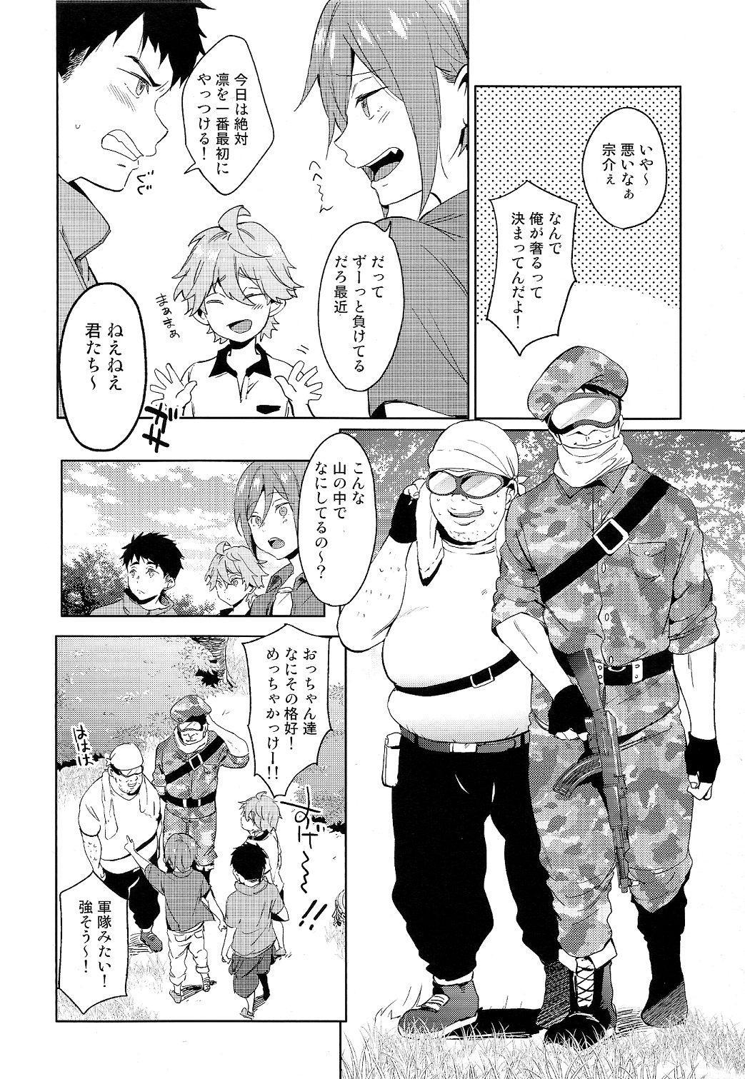 Oji-san to Asobo 5