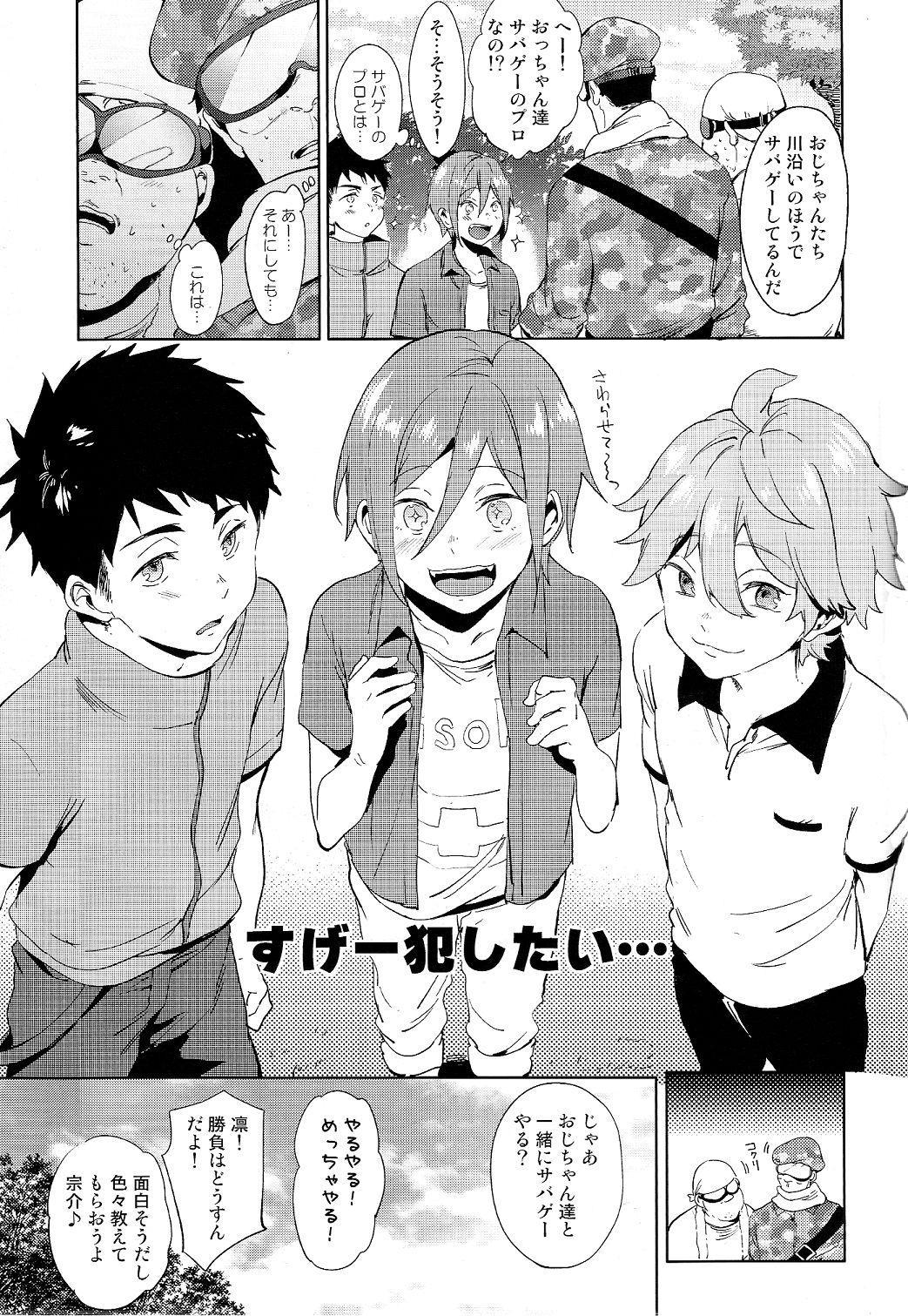 Oji-san to Asobo 6
