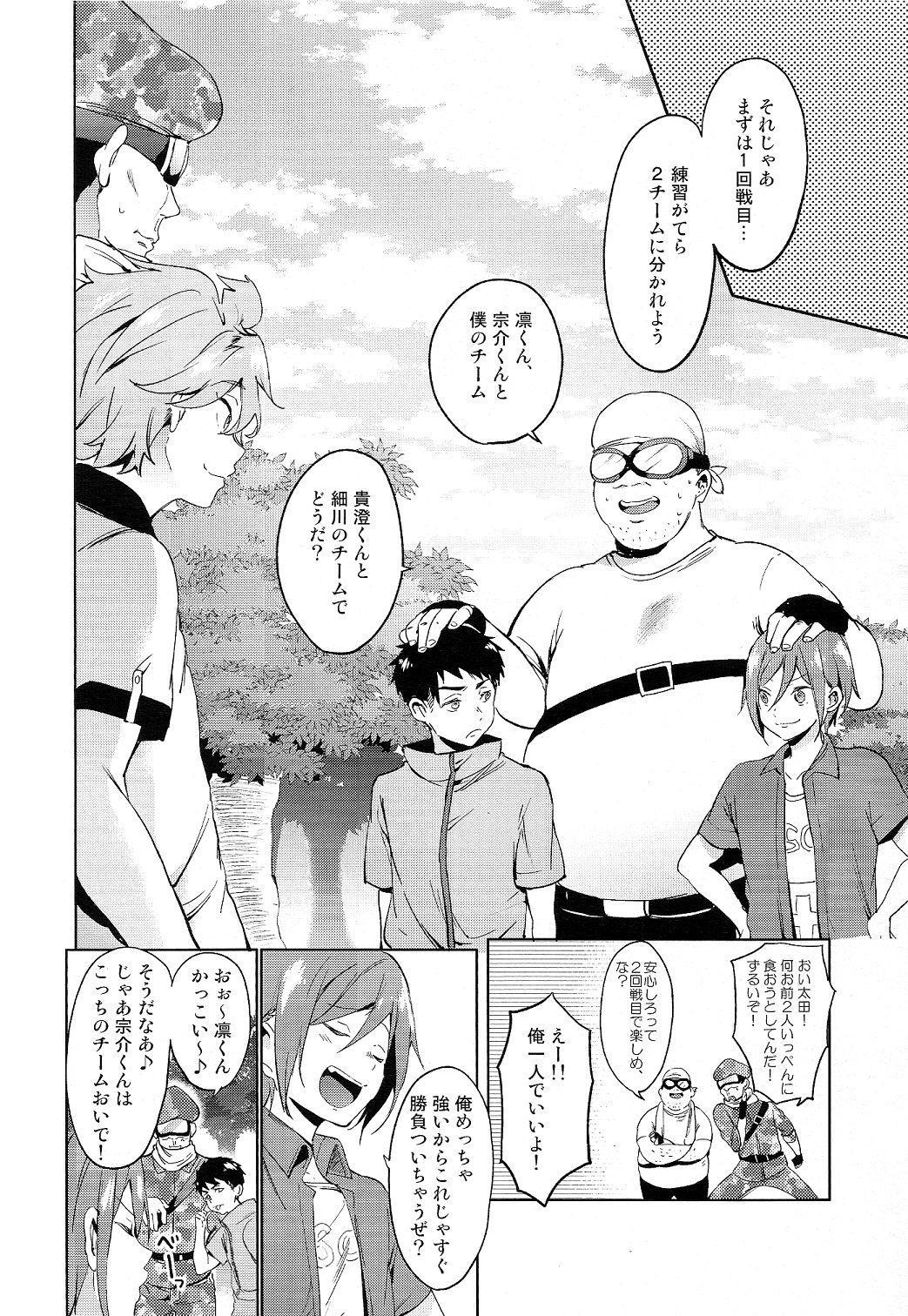 Oji-san to Asobo 7