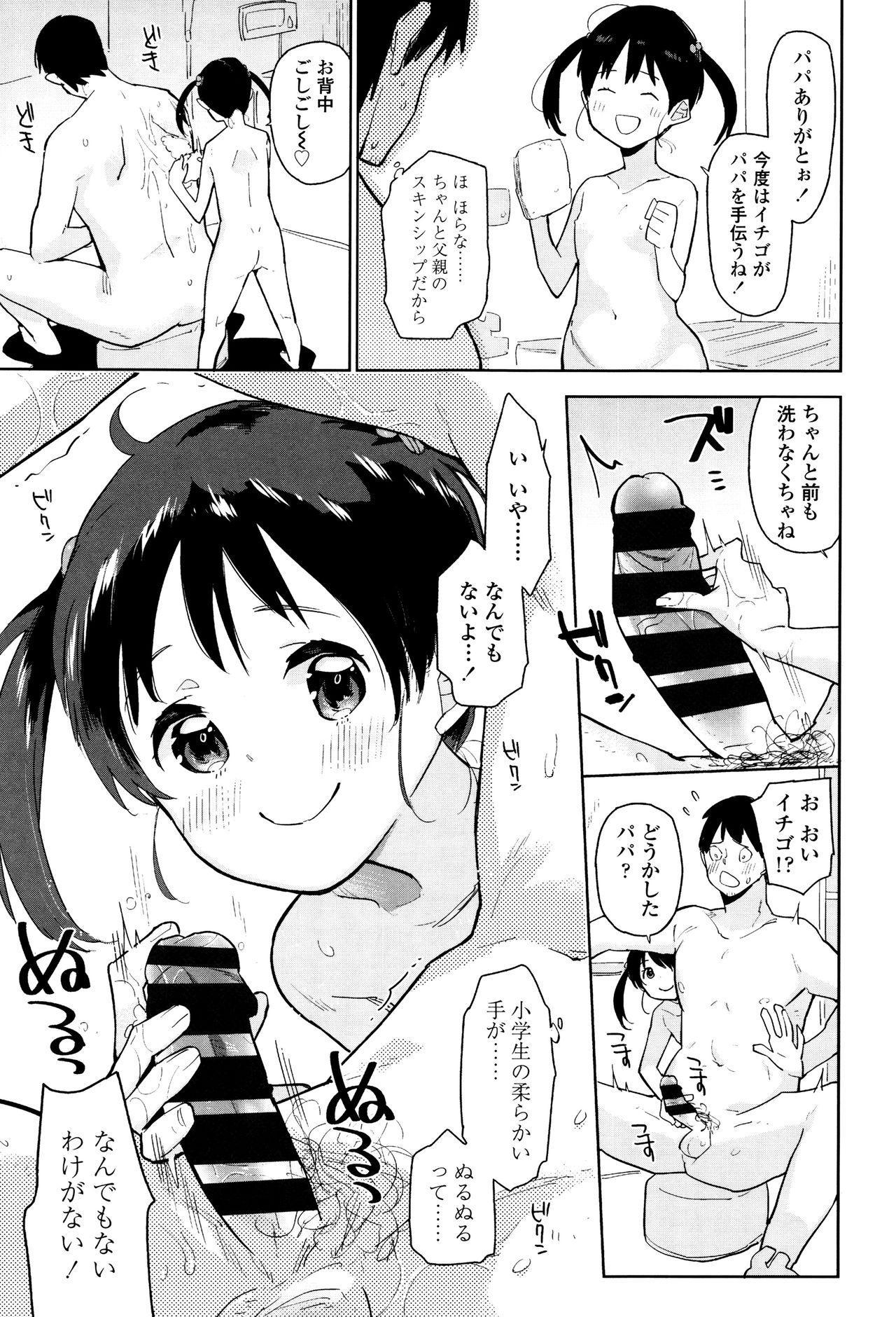Shoujo mo Shojo mo Shojo no Uchi 9