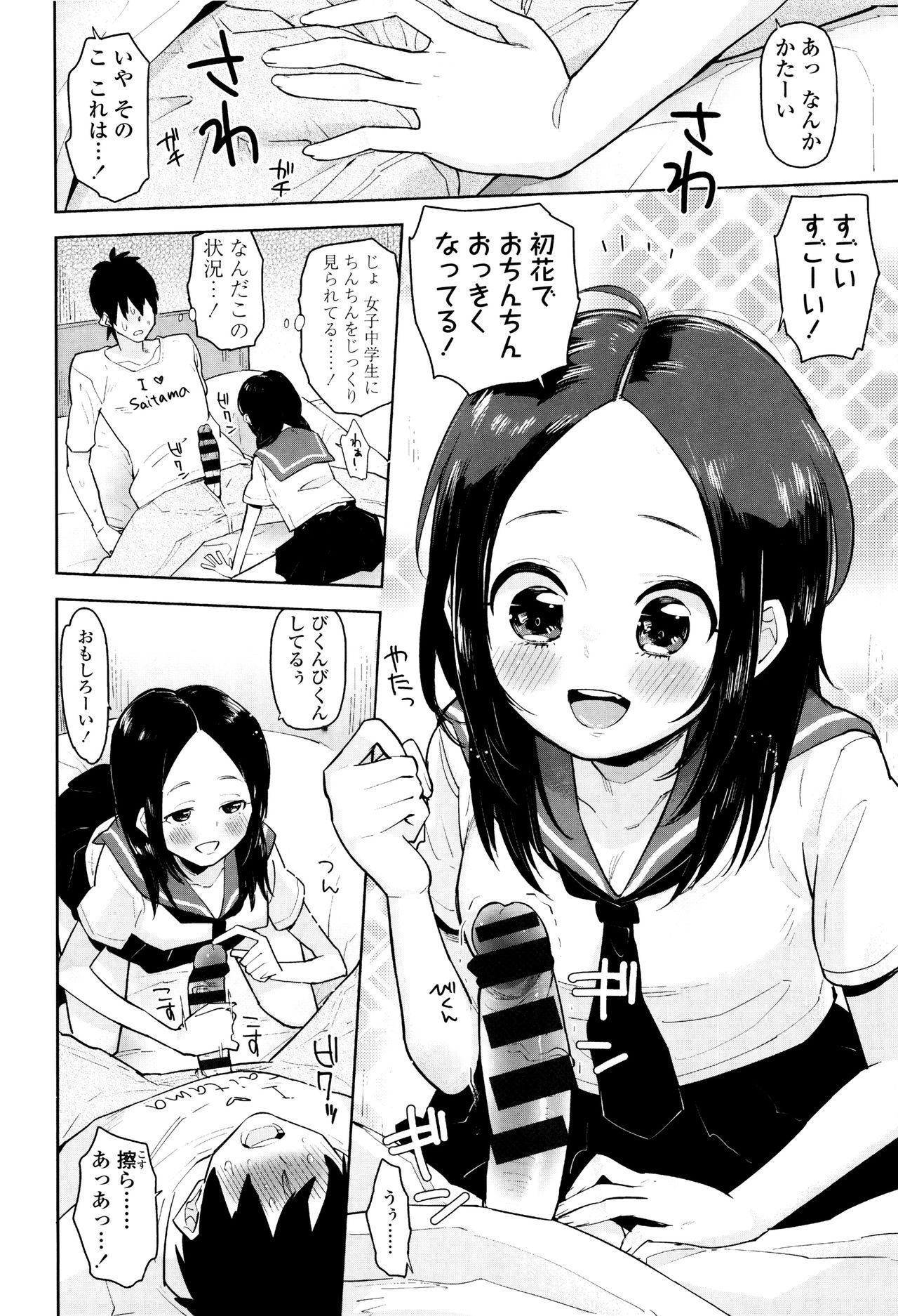 Shoujo mo Shojo mo Shojo no Uchi 134