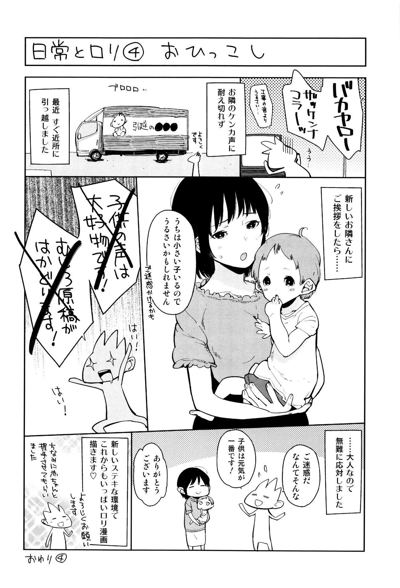 Shoujo mo Shojo mo Shojo no Uchi 176