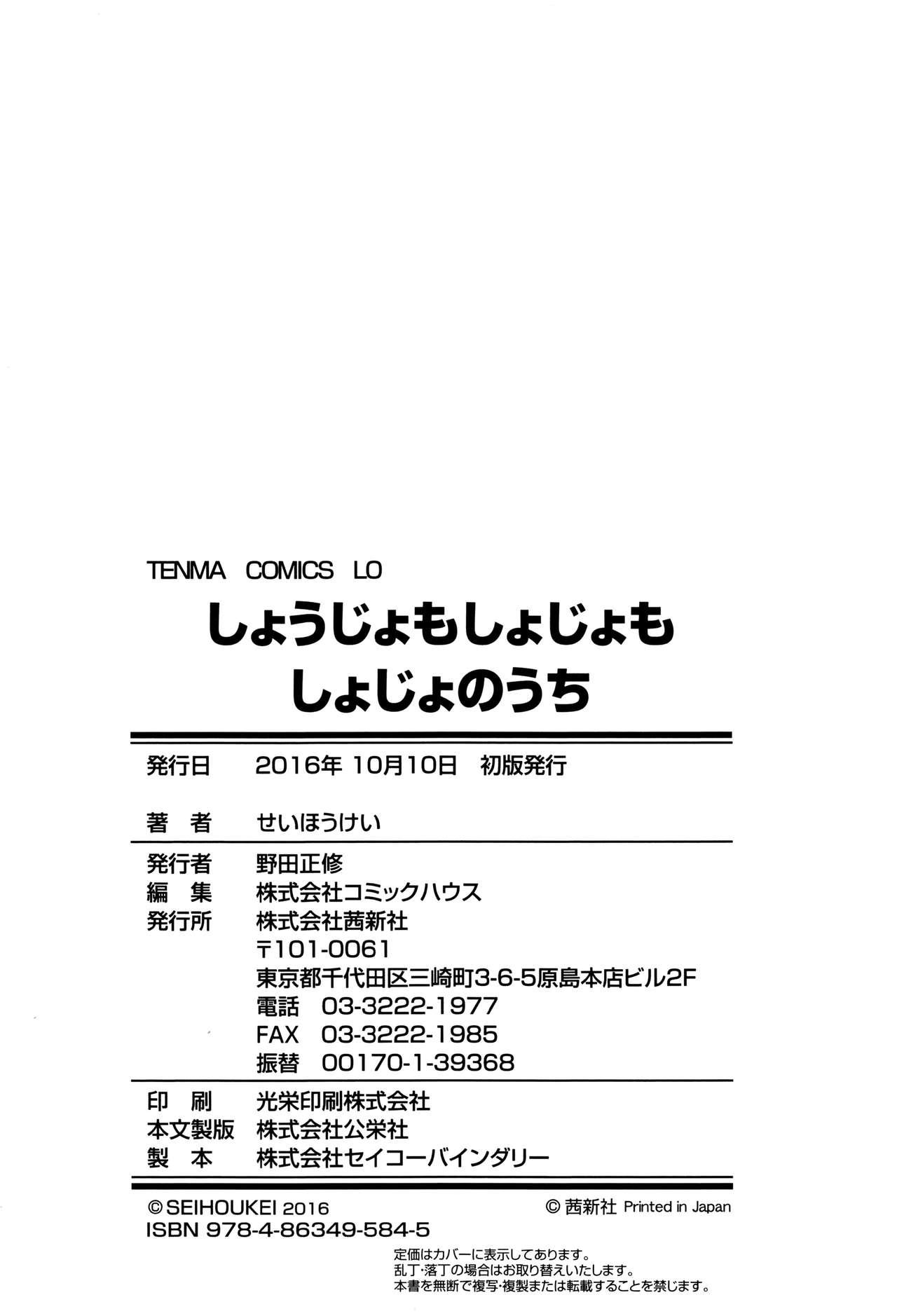 Shoujo mo Shojo mo Shojo no Uchi 178