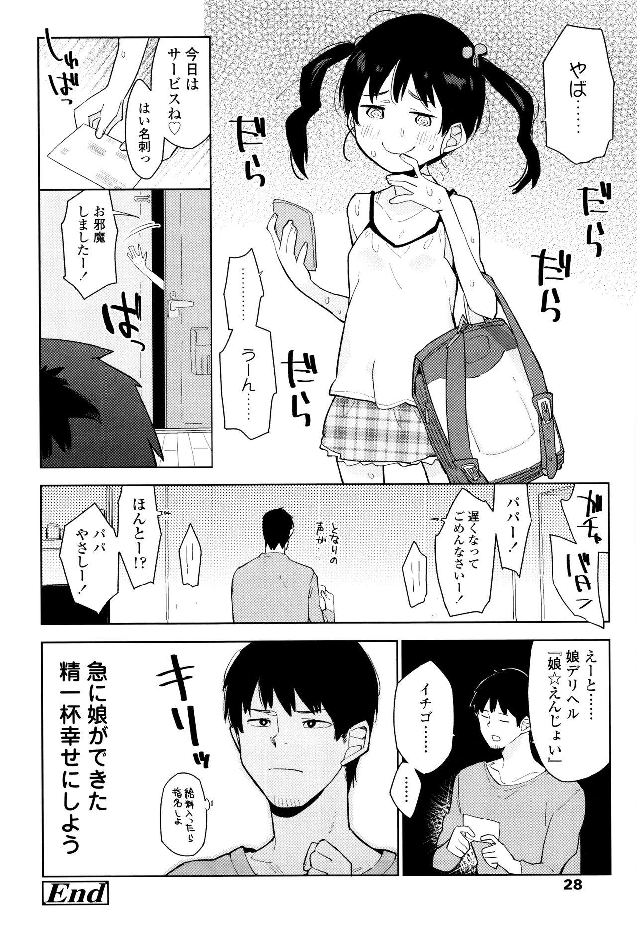 Shoujo mo Shojo mo Shojo no Uchi 26