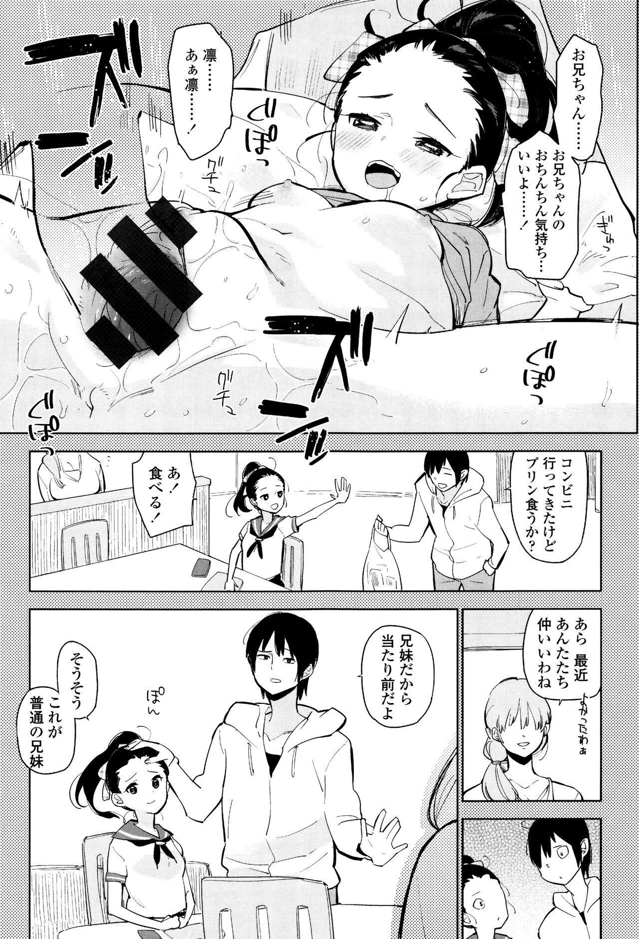 Shoujo mo Shojo mo Shojo no Uchi 37