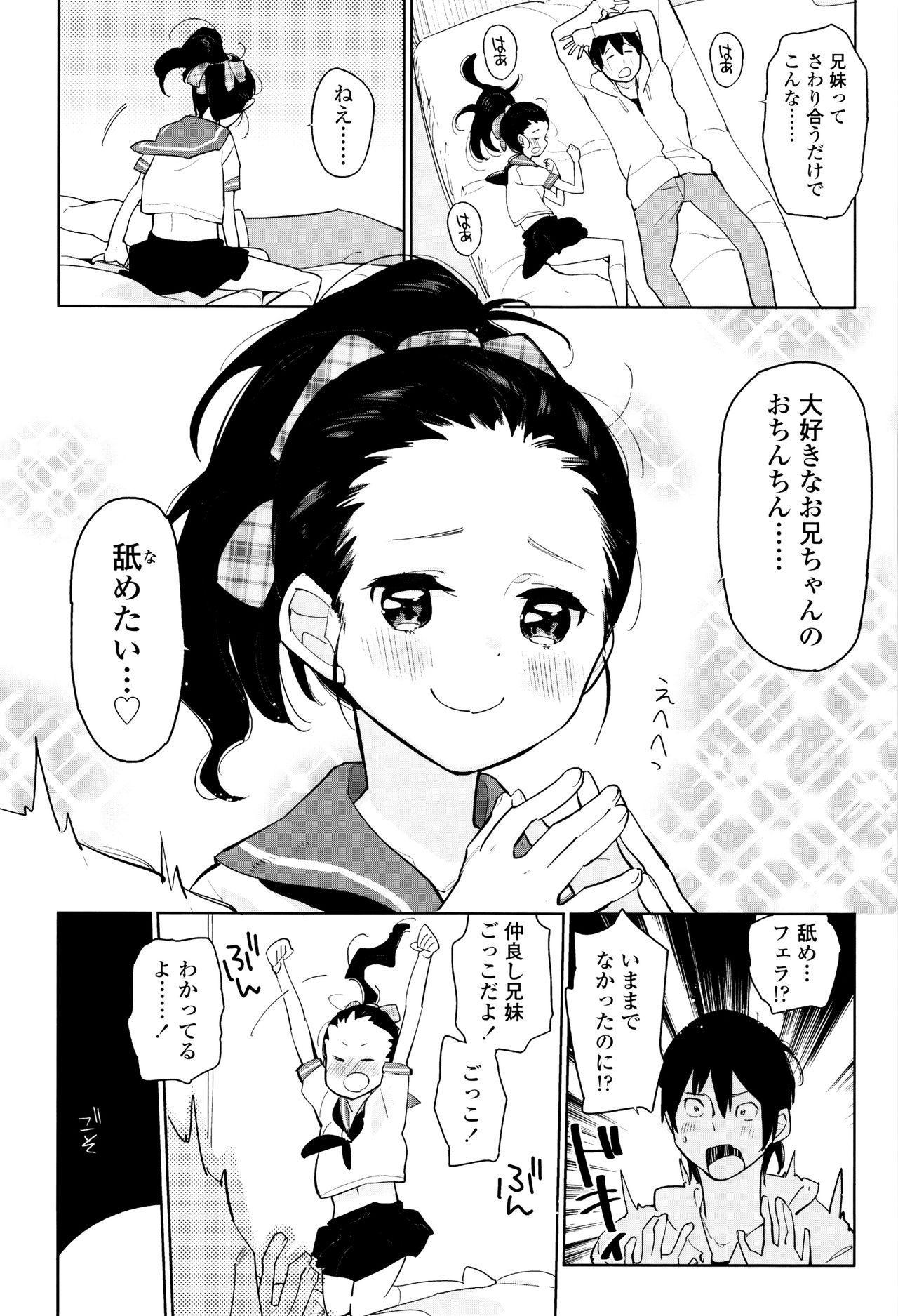 Shoujo mo Shojo mo Shojo no Uchi 40