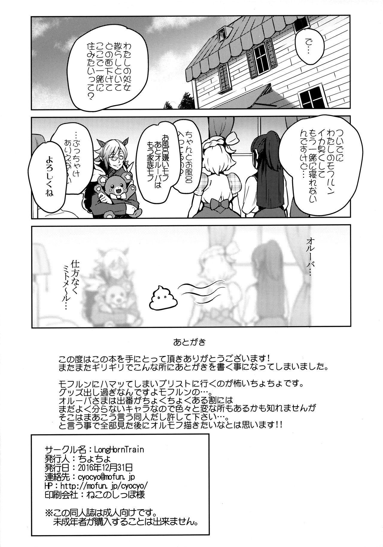Kozukuri Mitomeru!! 20