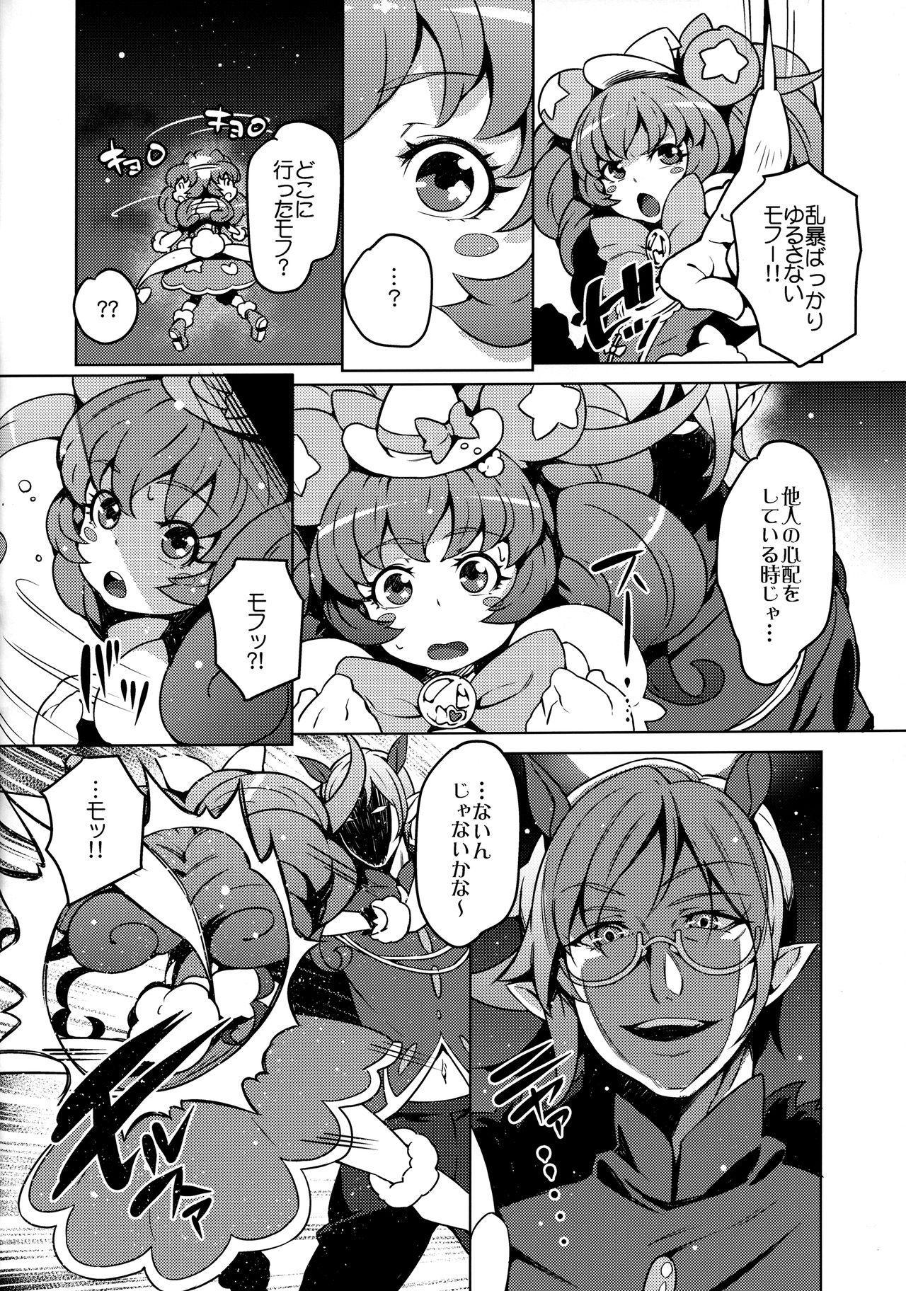 Kozukuri Mitomeru!! 2