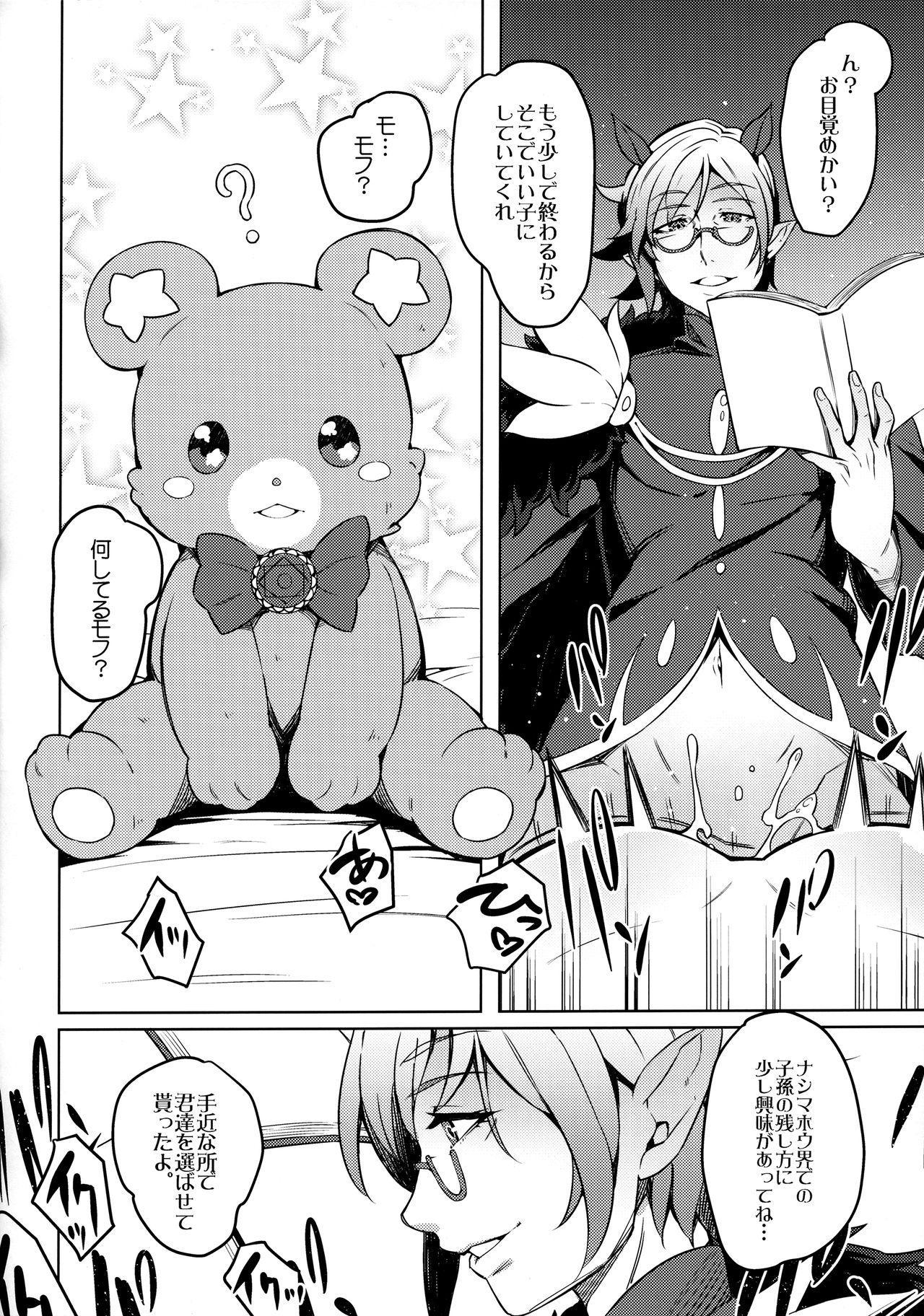 Kozukuri Mitomeru!! 4