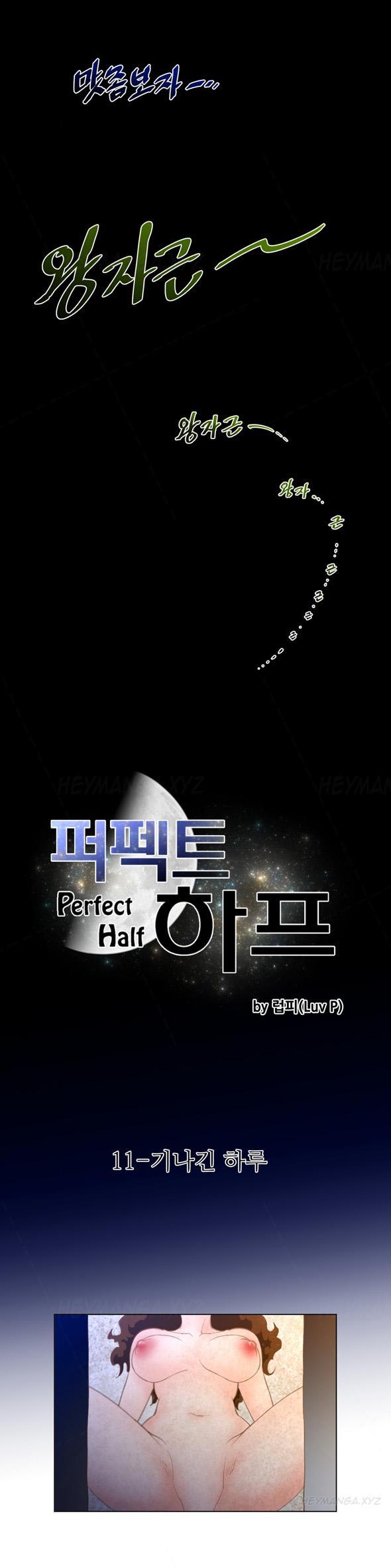 Perfect Half Ch.1-22 300