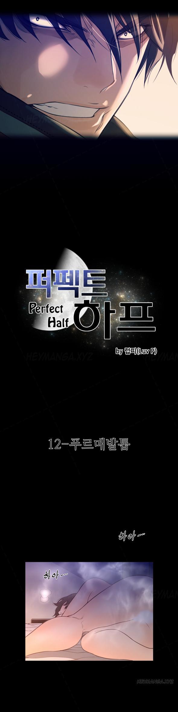 Perfect Half Ch.1-22 329