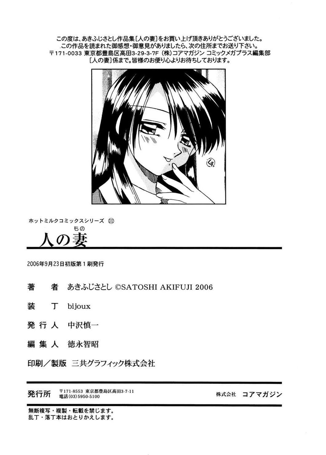 Hito No Mono 209