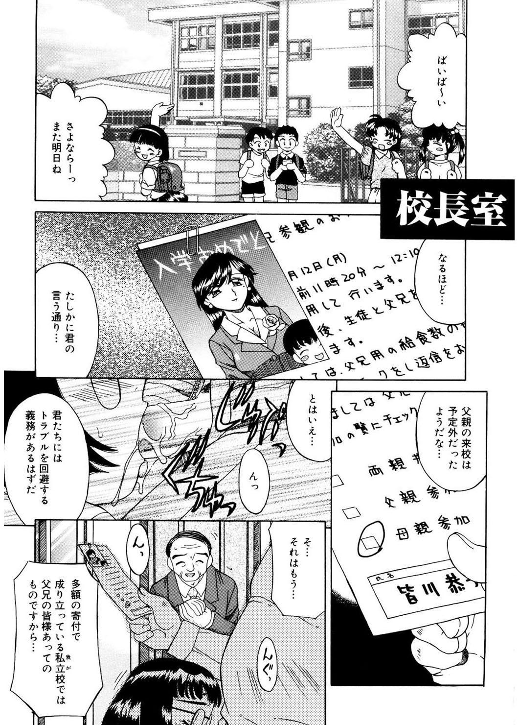 Hito No Mono 26