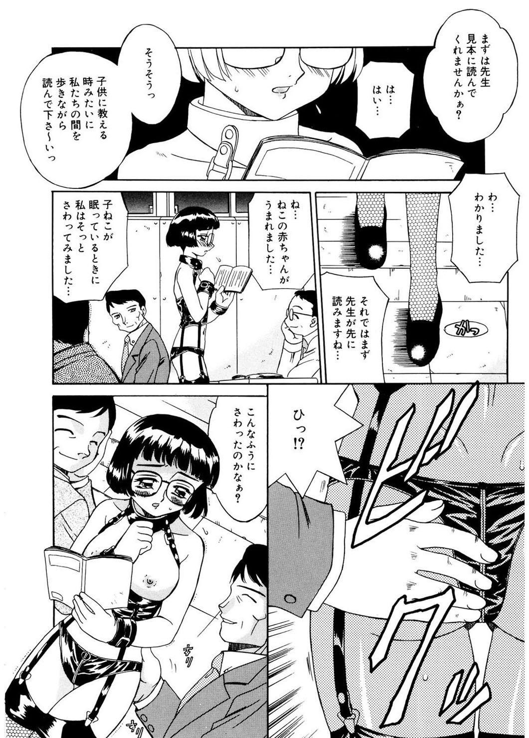 Hito No Mono 31