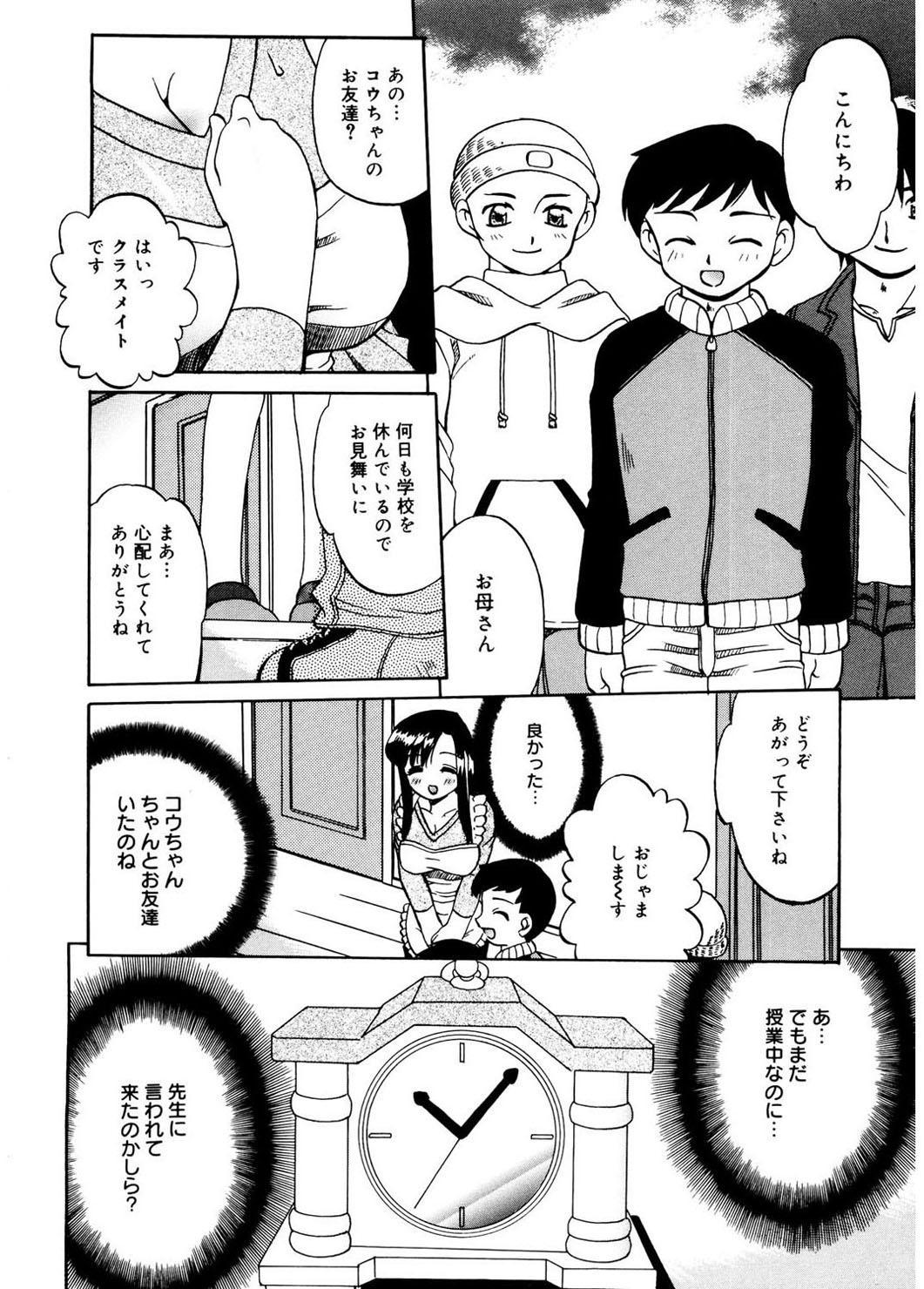 Hito No Mono 51