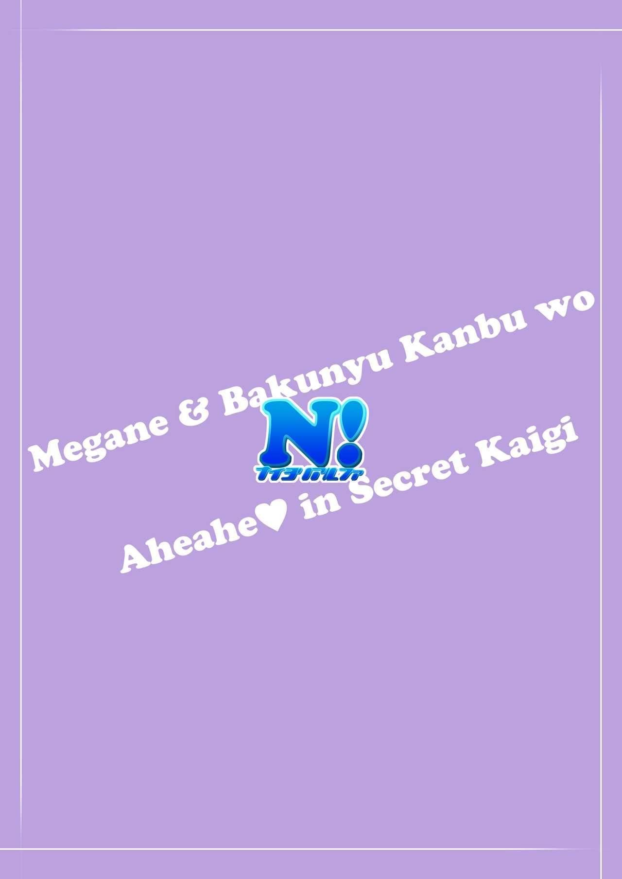 Megane de Bakunyuu no Kanbu o Himitsu Kaigi de Aheahe 19