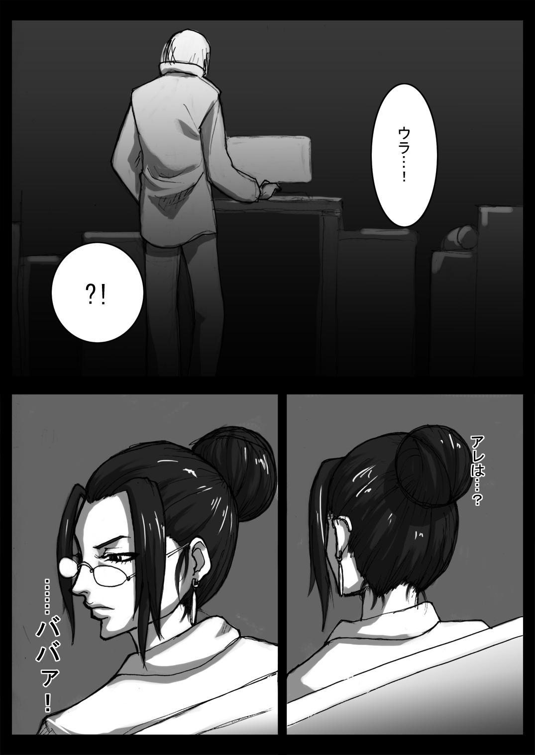 Megane de Bakunyuu no Kanbu o Himitsu Kaigi de Aheahe 23