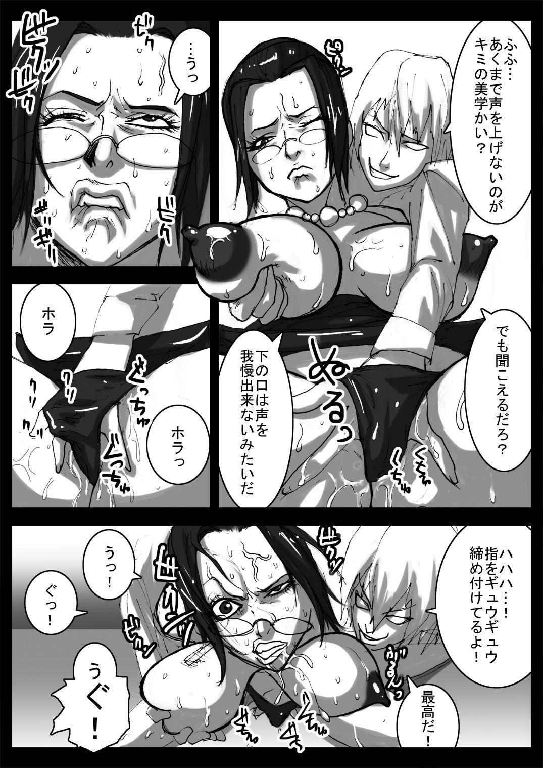 Megane de Bakunyuu no Kanbu o Himitsu Kaigi de Aheahe 27