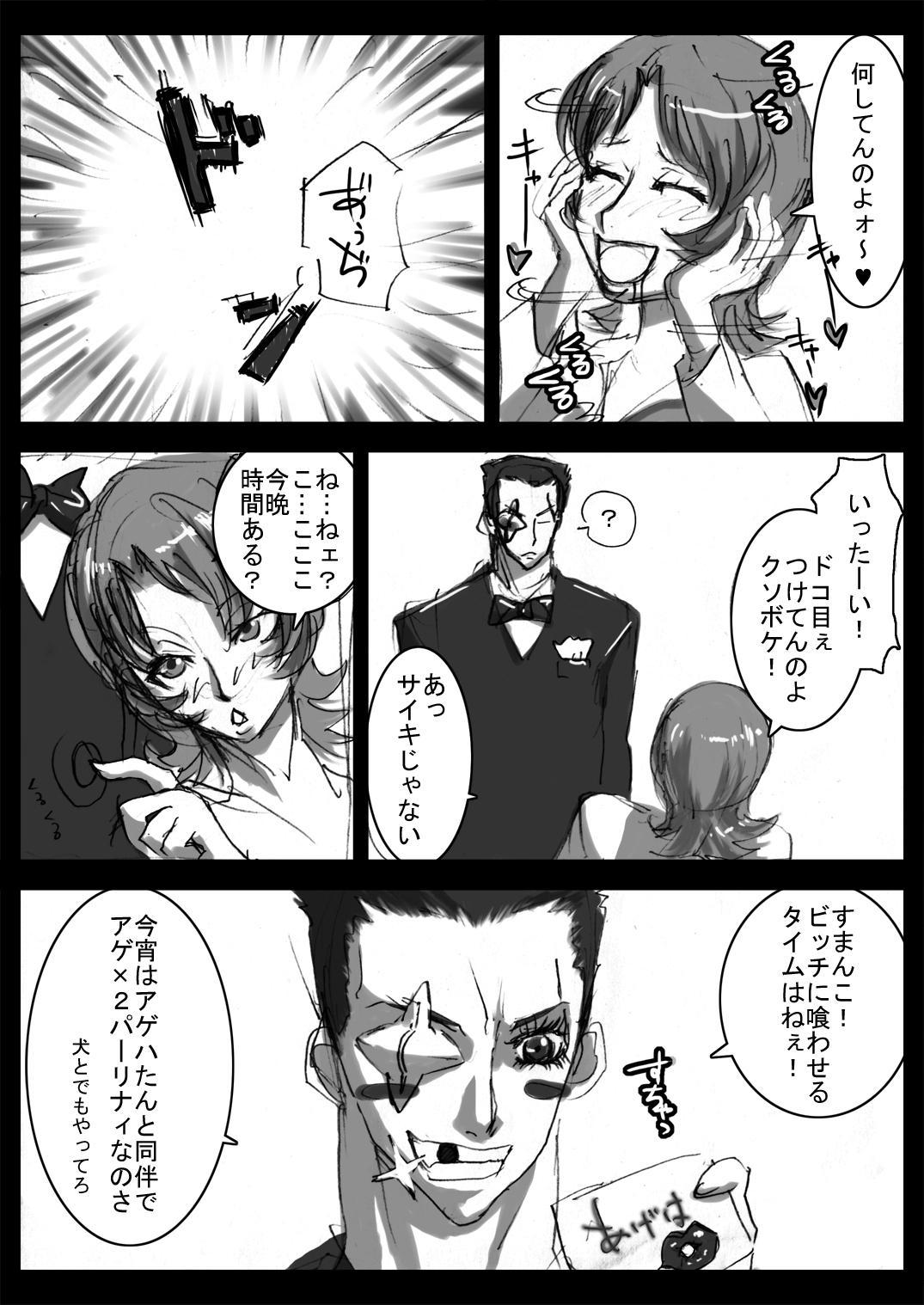 Megane de Bakunyuu no Kanbu o Himitsu Kaigi de Aheahe 36