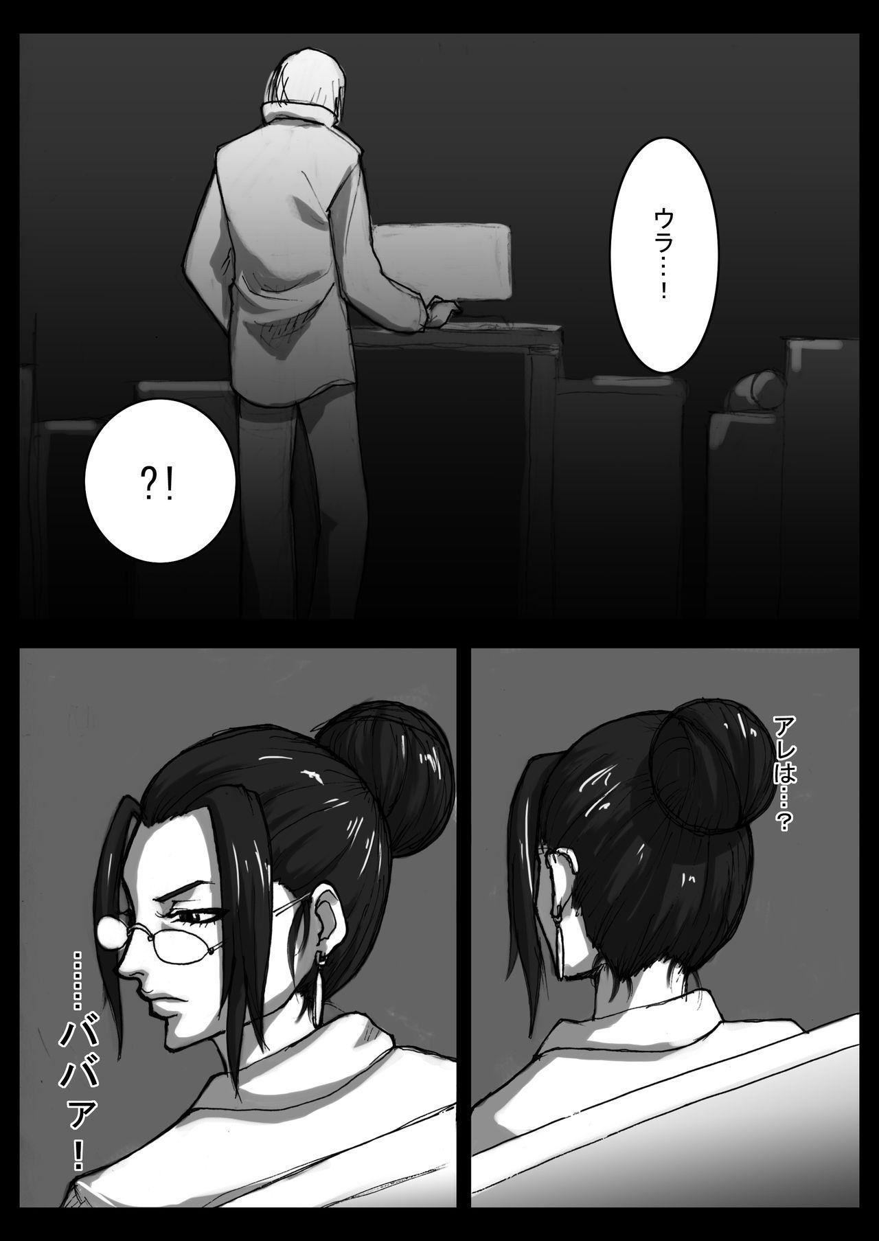 Megane de Bakunyuu no Kanbu o Himitsu Kaigi de Aheahe 3