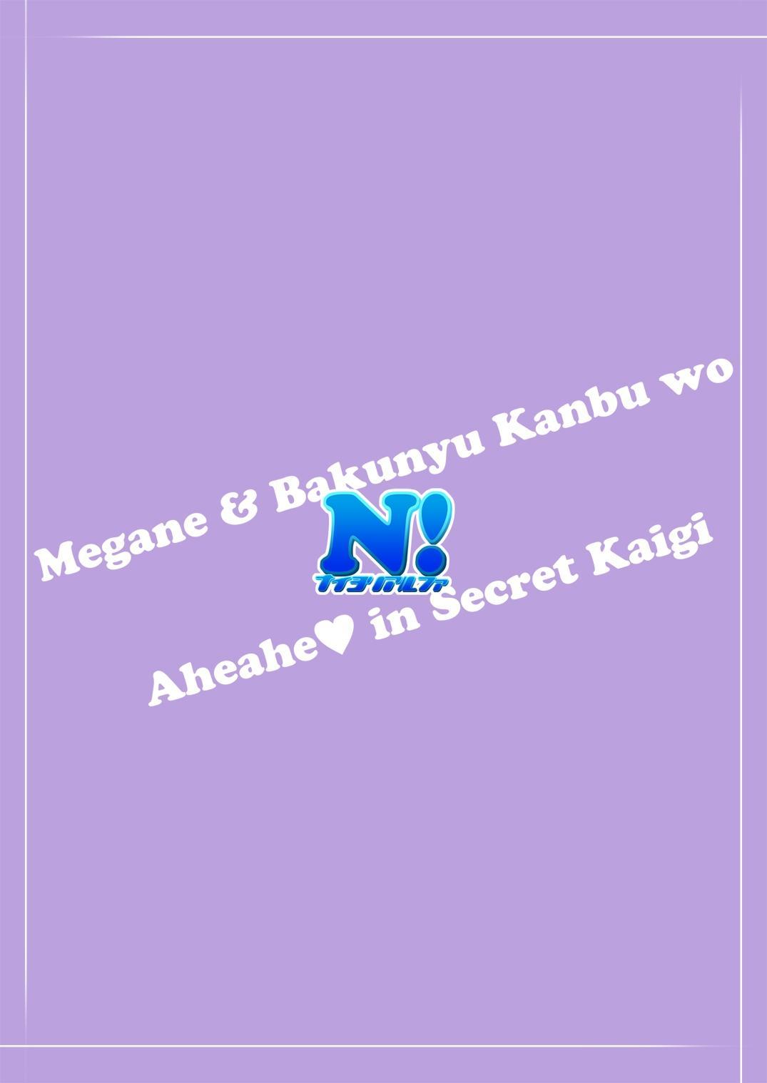 Megane de Bakunyuu no Kanbu o Himitsu Kaigi de Aheahe 39