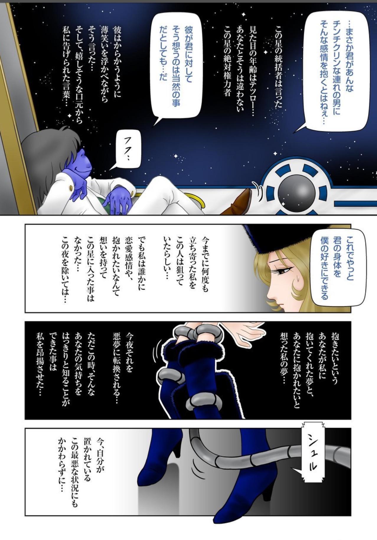 Ginga no Tabi 999-nichime no Yoru 9