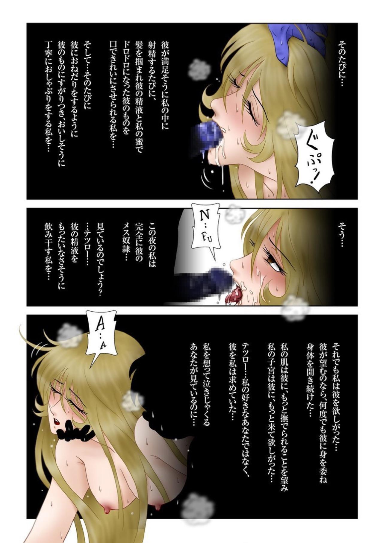 Ginga no Tabi 999-nichime no Yoru 23