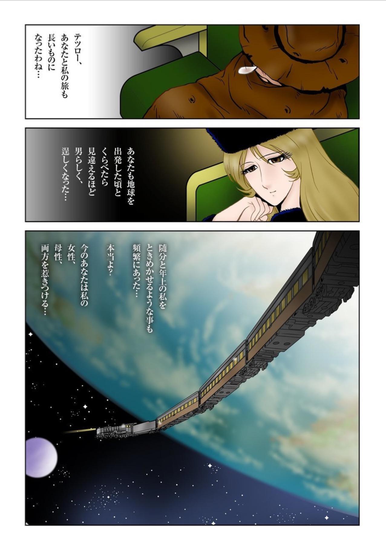 Ginga no Tabi 999-nichime no Yoru 2