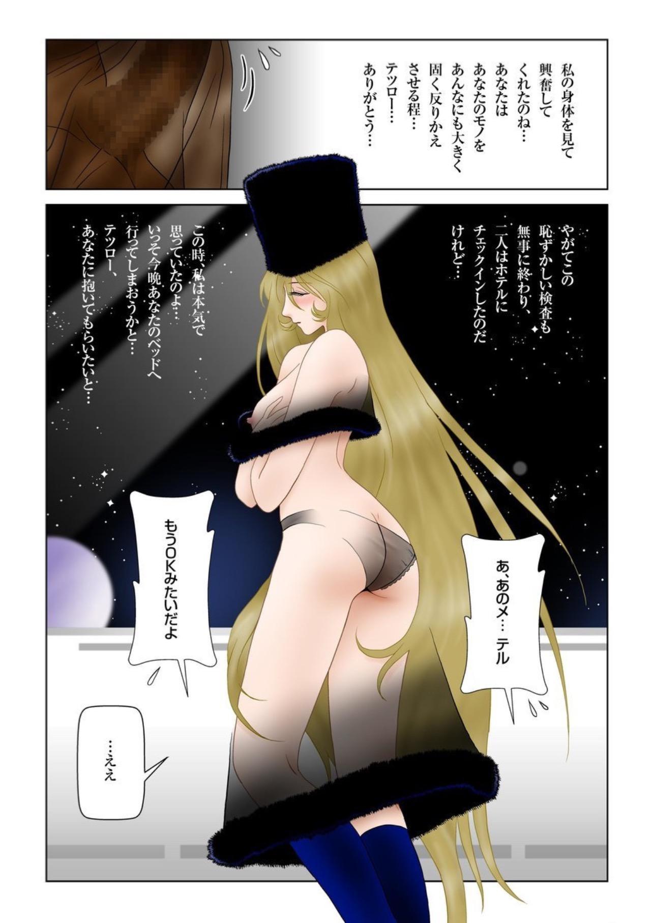 Ginga no Tabi 999-nichime no Yoru 7