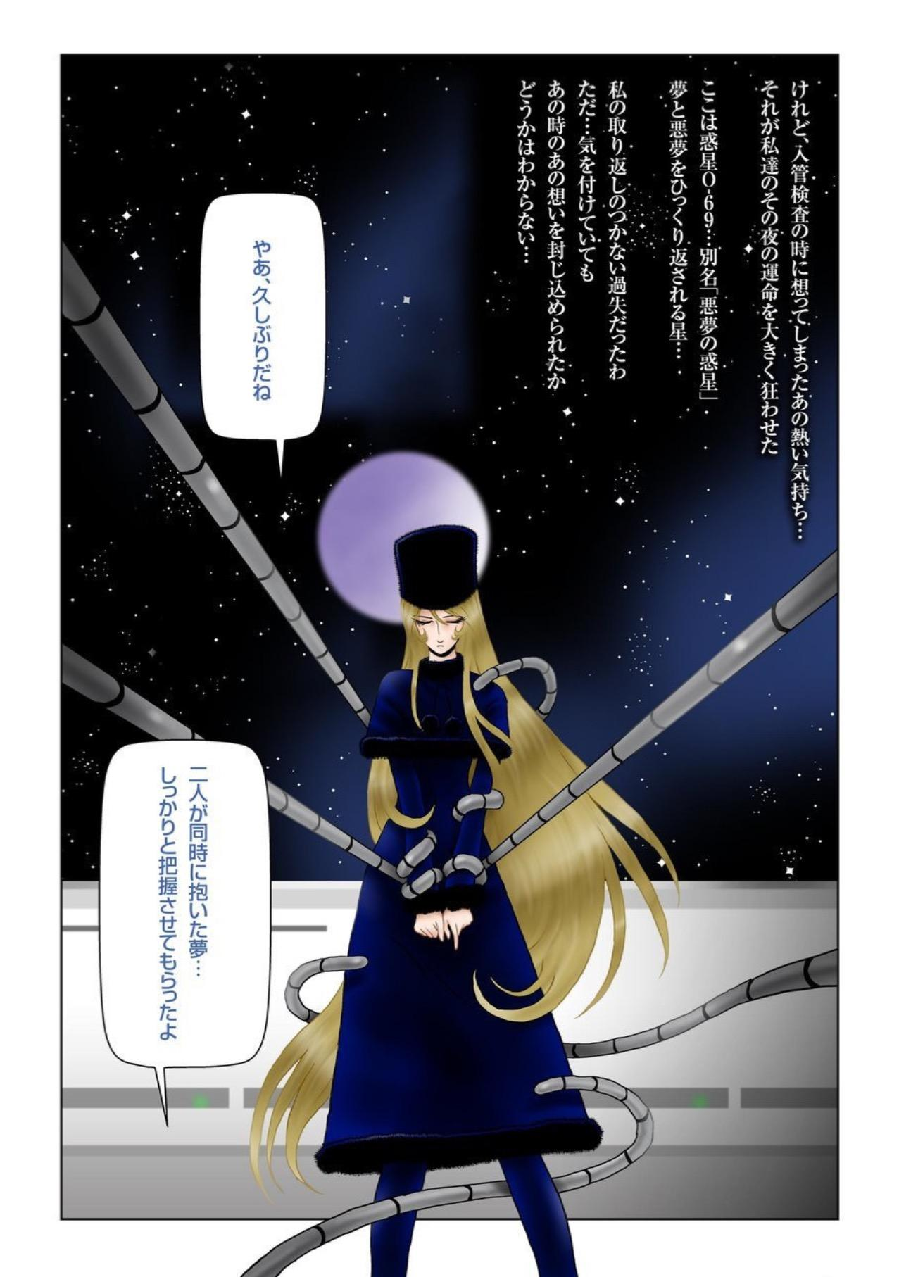 Ginga no Tabi 999-nichime no Yoru 8