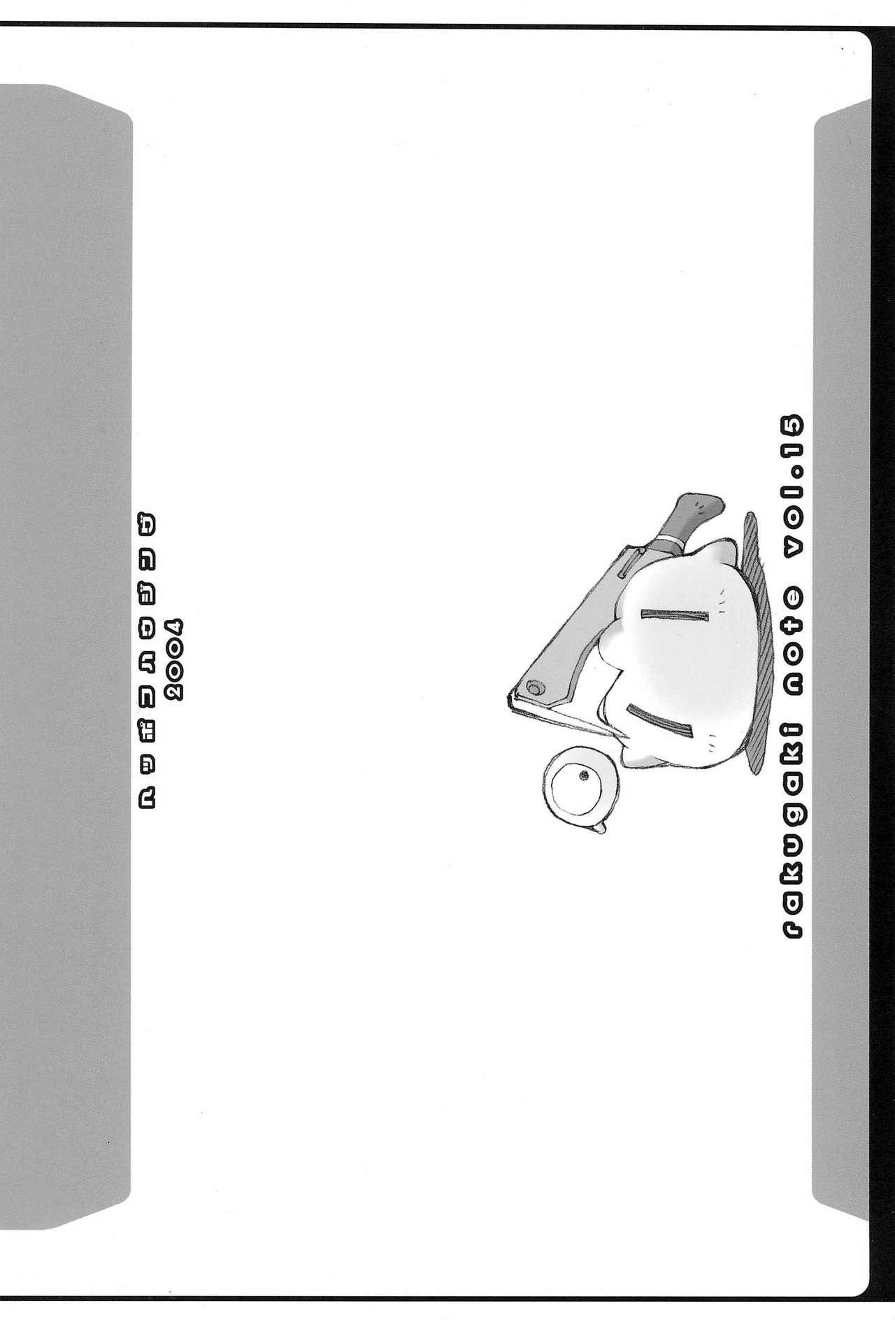 RAKUGAKI NOTE vol.15 31