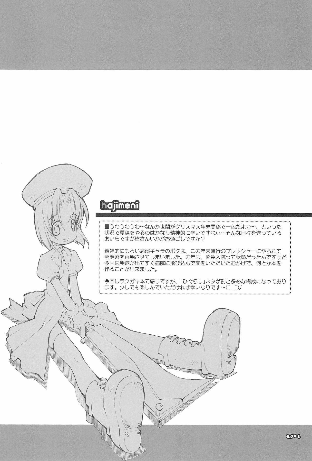 RAKUGAKI NOTE vol.15 5