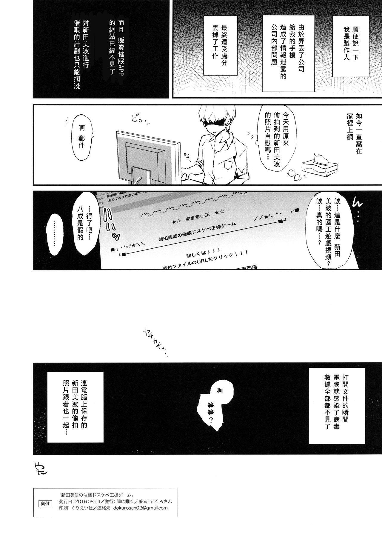 Nitta Minami no Saimin Dosukebe Ousama Game 23